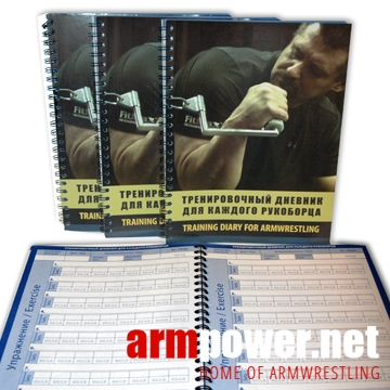 TRAINING DIARY FOR ARMWRESTLING