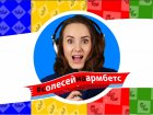 «With Olesya on armbets» launched!