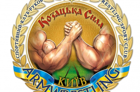 Козацька Сила # Armwrestling # Armpower.net