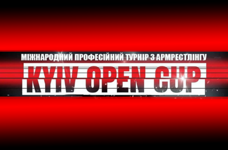 Save the date: Kyiv Open Cup / winter section # Armwrestling # Armpower.net