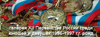 XII Russian National Junior Championships 1996-1997