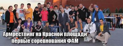 Армрестлинг на Красной площади!